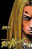 荒くれKNIGHT 17 (ヤングチャンピオン・コミックス)