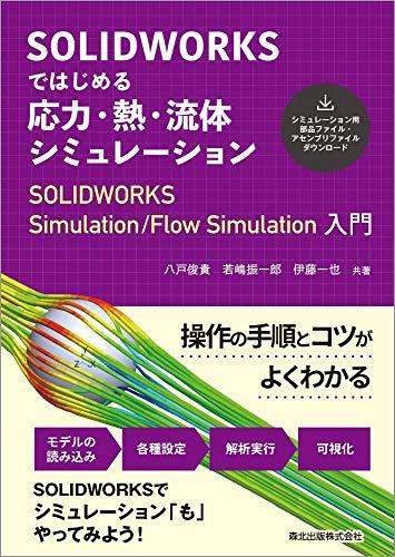 [画像:SOLIDWORKSではじめる 応力・熱・流体シミュレーション:SOLIDWORKS Simulation/Flow Simulation入門]