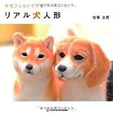 羊毛フェルトで作る リアル犬人形 (TWJ books)