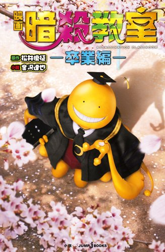 映画 暗殺教室 -卒業編- (JUMP j BOOKS)...
