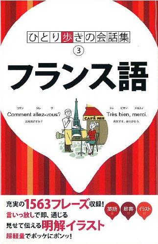 フランス語 (ひとり歩きの会話集)