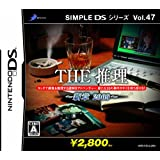SIMPLE DSシリーズ Vol.47 THE推理~新章2009~