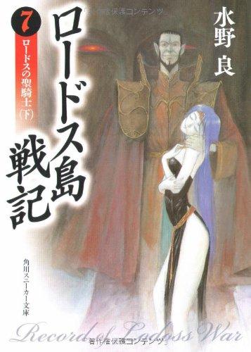 ロードス島戦記〈7〉ロードスの聖騎士 下 (角川文庫―スニーカー文庫)の詳細を見る