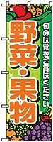 のぼり旗「野菜・果物」 20枚セット