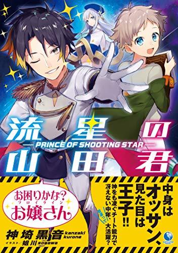 流星の山田君 ―PRINCE OF SHOOTING STAR― (アース・スターノベル)