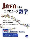 Javaで学ぶコンピュータ数学