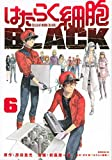 はたらく細胞BLACK コミック 1-6巻セット