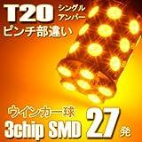 【T20ピンチ部違いシングル球】5050SMD/3chip SMD【27連】LEDバルブ/アンバー2個セット