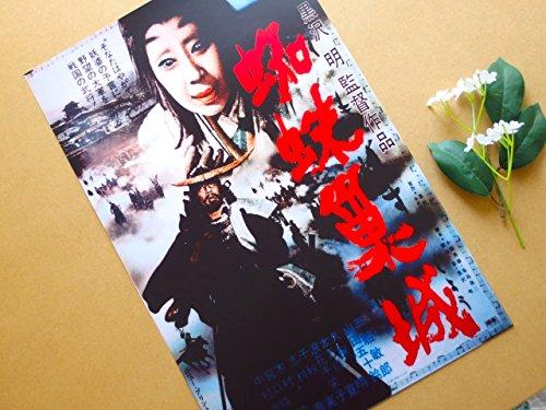 小ポスター「蜘蛛巣城」黒澤明監督作品、三船敏郎