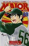 MAJOR 69 (少年サンデーコミックス)