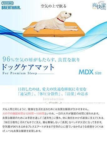 ドッグケアマットMDXサイズ(一般用) オレンジ 抜群の通気性 中身洗える