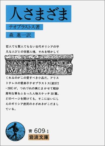 人さまざま (岩波文庫 青 609-1)の詳細を見る