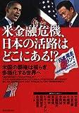 米金融危機、日本の活路はどこにある!? (洋泉社MOOK)