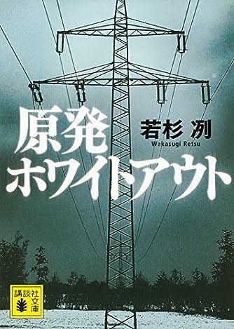 原発ホワイトアウト (講談社文庫)