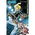 銀魂-ぎんたま- 43 (ジャンプコミックス)