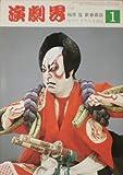 【演劇界】1986年1月号 特集梅原猛新春鼎談 ヤマトタケルを語る [雑誌]