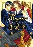 Monsterの恋愛学 (ダリアコミックスe)