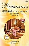 誘惑のチェス・ゲーム―非情な恋人〈3〉 (ハーレクイン・ロマンス)