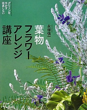 葉物フラワーアレンジ講座―グリーンを生かす花あしらい