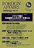 テーマ別アンソロジーvol.34「フクシマ後の日本経済とエネルギーを考える」