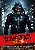 ケルベロス 紅の狼[DVD]
