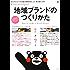 別冊Discover Japan 地域ブランドのつくりかた [雑誌]