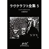ラヴクラフト全集〈5〉 (創元推理文庫)