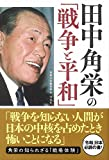 田中角栄の「戦争と平和」 画像