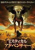 ミスティカル・アドベンチャー [DVD]
