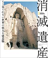 安倍 雅史 (監修), ナショナル ジオグラフィック (編集)(1)新品: ¥ 2,592ポイント:78pt (3%)4点の新品/中古品を見る:¥ 2,592より