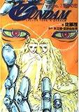 ターンエーガンダム〈3〉百年の恋 (角川文庫―スニーカー文庫)