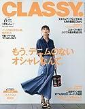 CLASSY.(クラッシィ) 2016年 06 月号 [雑誌]   (光文社)
