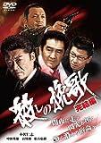 殺しの挽歌 完結編 [DVD] (商品イメージ)