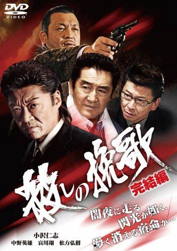 殺しの挽歌 完結編 [DVD]