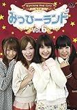 みっひーランド Vol.6 [DVD]