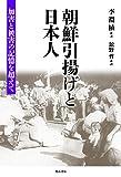 朝鮮引揚げと日本人――加害と被害の記憶を超えて