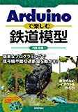 Arduinoで楽しむ鉄道模型 ~簡単なプログラムで列車を自在に動かす! ~