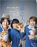 音楽と人 2010年 04月号 [雑誌]