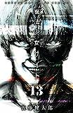 魔法少女サイト 13 (Championタップ!)