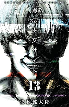 [佐藤健太郎]の魔法少女サイト 13 (Championタップ!)