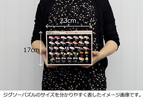 150ピース ジグソーパズル 鮨ジグソーパズル ラージピース(26x38cm)