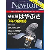 探査機はやぶさ7年の全軌跡―世界初の快挙を成し遂げた研究者たちのドラマ (ニュートンムック Newton別冊)