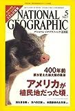 NATIONAL GEOGRAPHIC (ナショナル ジオグラフィック) 日本版 2007年 05月号 [雑誌]