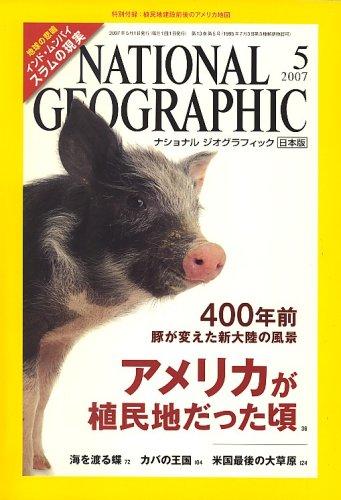 NATIONAL GEOGRAPHIC (ナショナル ジオグラフィック) 日本版 2007年 05月号 [雑誌]の詳細を見る