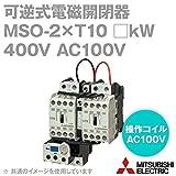 三菱電機 MSO-2XT10 2.2kW 400V AC100V 1a×2+2b 可逆式電磁開閉器 (主回路電圧 400V) (操作電圧 AC100V) (補助接点 1a×2+2b) (ねじ、DINレール取付) NN