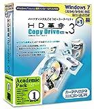 HD革命/CopyDrive Ver.3 for Windows7 Std アカデミック1ユーザー