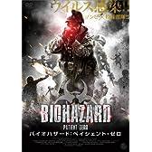 バイオハザード:ペイシェント・ゼロ [DVD]