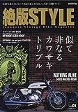 絶版STYLE vol.01 (CARTOP MOOK)