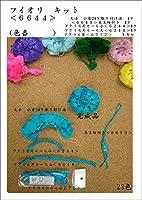 23色から選べるタッセル手作りキット 房 23個の花束(フィオリ) <6644> フィオリ キット 色番19(polynesia blue)