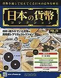 週刊日本の貨幣コレクション(78) 2019年 3/6 号 [雑誌]